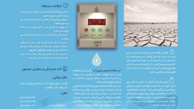 دستگاه کارتخوان توزیع آب