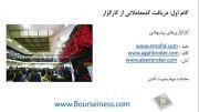 آغاز کار در بورس: چگونگی آغاز معامله سهام در بورس تهران