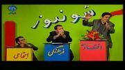 طنز زیبا شبکه کرمانشاه-کرمانشاه 20-شونیوز