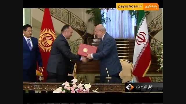 ایران و قرقیزستان 8 سند همکاری امضاء کردند