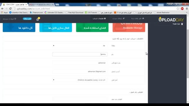 آموزش تغییر اطلاعات کاربری و آپلود فایل در پنل کاربری