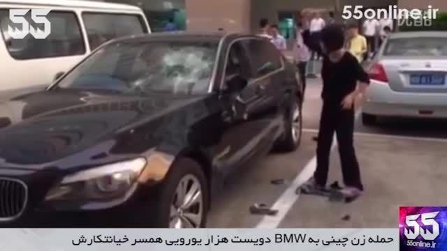 حمله زن چینی به BMW همسر خیانتکارش