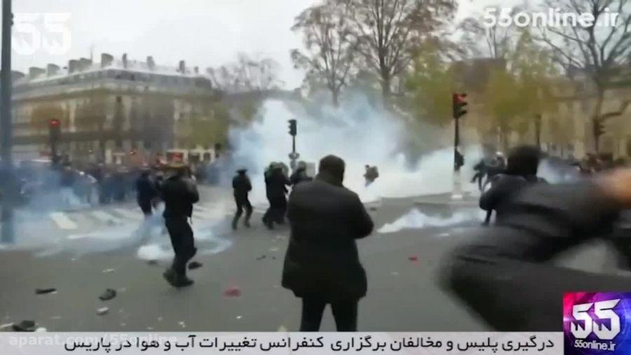درگیری پلیس و مخالفان برگزاری کنفرانس تغییرات آب و هوا