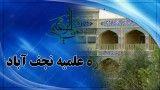 حوزه علمیه نجف آباد اطلاعیه پذیرش