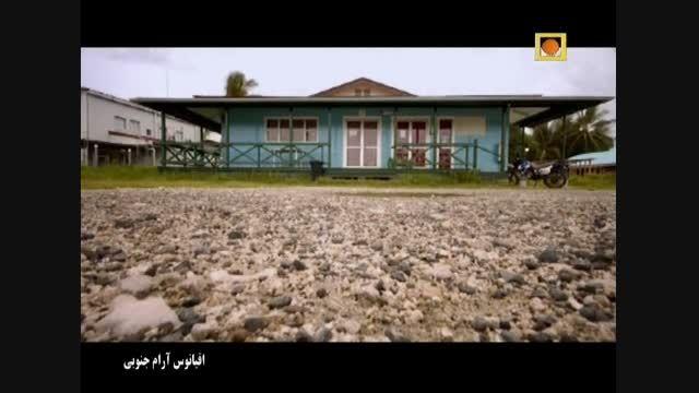 مستند اقیانوس آرام جنوبی با دوبله فارسی - قسمت چهارم