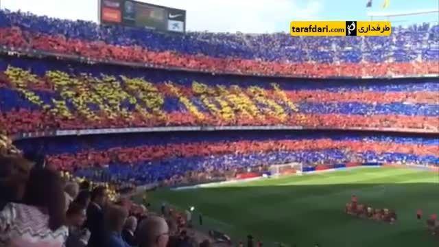 بنر هواداران بارسلونا برای تشکر از ژاوی