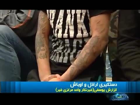 دستگیری اراذل و اوباش -