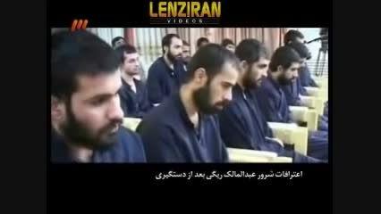مستند جدید عبدالمالک ریگی (تقدیم به جیش العدل تروریست)