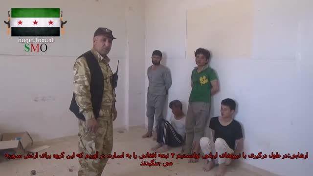 سری سوم اسارت مدافعان حرم سوریه+تبعه افغانی کیفیت HD