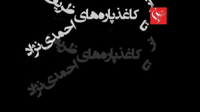 از کاغذ پاره های ظریف تا کاغذ پاره های احمدی نژاد
