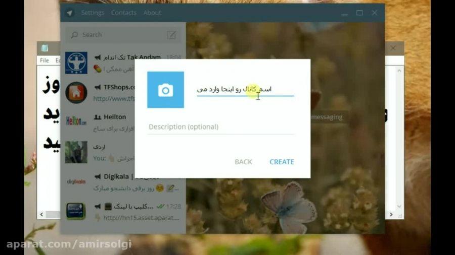 نحوه ساختن کانال تلگرام (نسخه ویندوز)