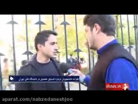 سراب دانشگاه های تهرانی در مقطع لیسانس
