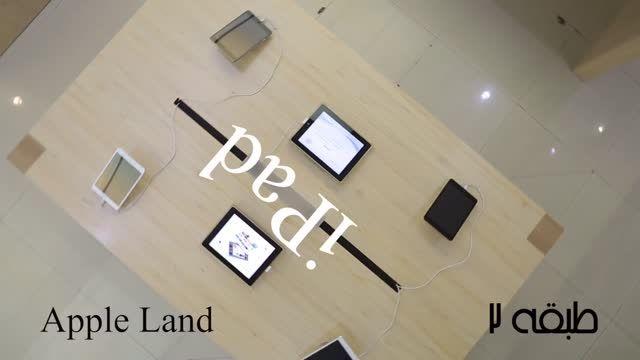 اپل لند - تهران - بازار موبایل ایران  ---- Apple land