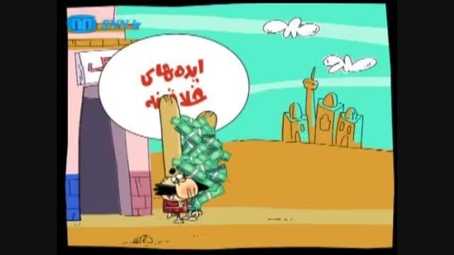 انیمیشن طنز «وام گرفتن در دوران بی سر و سامانیان»