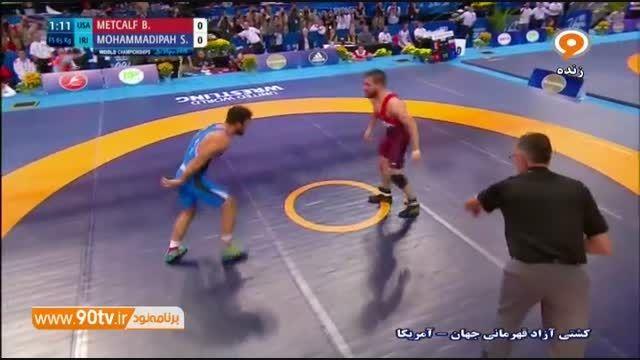 پیروزی محمدی مقابل آمریکا (65 کیلوگرم)