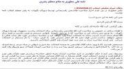 نامه علی مطهری به مقام معظم رهبری