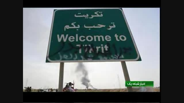 نیروهای عراقی در مرکز تکریت/پیشروی پیشمرگه بسوی الحویجه