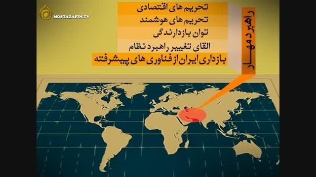 طرح استراتژیک مهار ایران(قفس رسانه ای فرهنگی سیاسی)