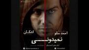 آهنگ جدید احمدرضا شهریاری با نام نمیدونی