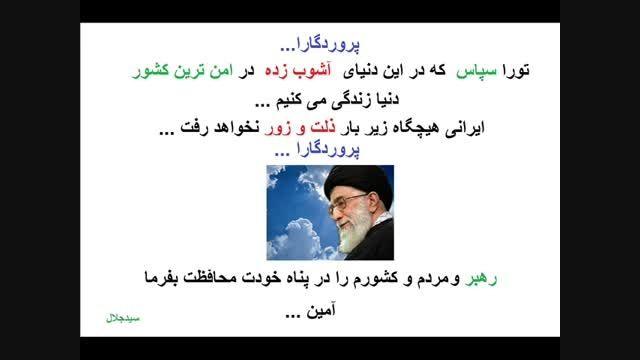 امن ترین کشور دنیا ... کشورم ایران