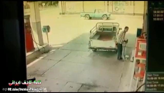 عاقبت دزدی از یک تاگ در پمپ بنزین !