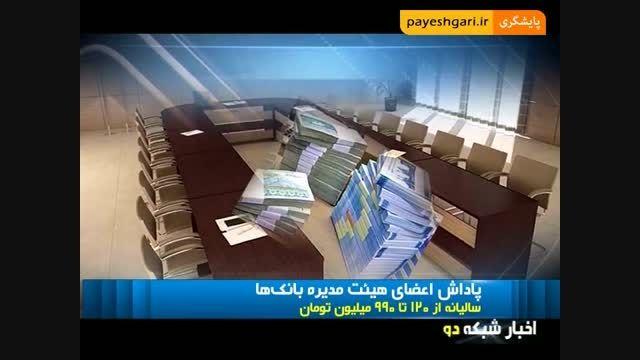 پاداش های چند صد میلیونی برای صندلی های خاص در بانک ها