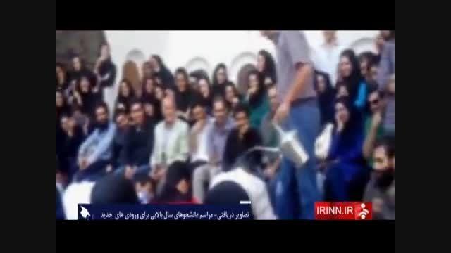 مراسم عجیب برای دانشجویان جدید در دانشگاه یزد