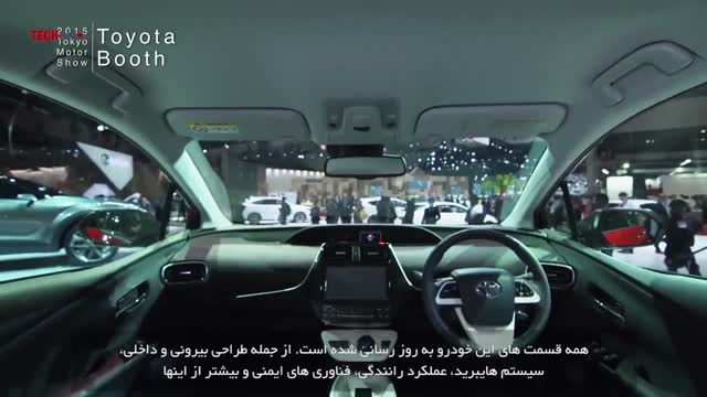 جدیدترین خودروهای تویوتا در نمایشگاه خودرو توکیو +فارسی