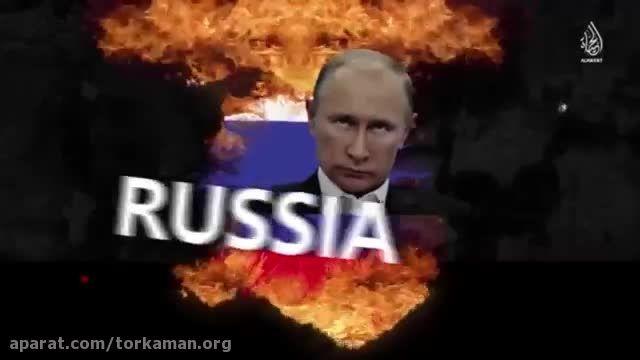 تهدید ایران و روسیه و تمسخر آمریکا توسط داعش