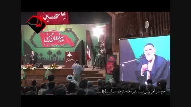 سخنرانی حاج علی آهی-اشکالات شعر برمشامم،و،او میبریدو...