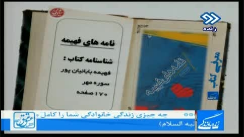 روایت زنی عاشق که از شهادت همسرش شادمان شد..