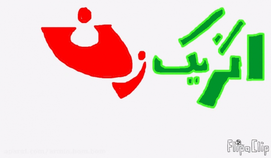 زنان در امریکا و ایران وعربستان