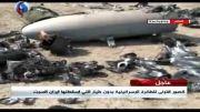 پهپاد سرنگون شده صهیونیست ها در نطنز