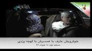 خوش و بش عارف با همسرش با لهجه یزدی