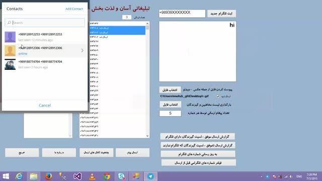 جدیدترین نرم افزار تبلیغات در تلگرام telegram