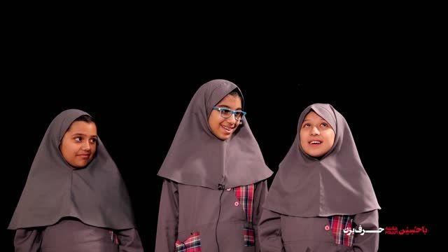 با حسین علیه السلام حرف بزن - دانش آموزان مدرسه