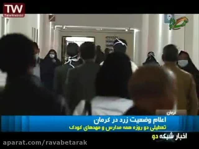 خبر20:30-16 اذر - زرد شدن وضعیت کرمان- شیوع آنفولانزا
