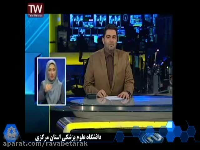 خبر22:30 -شبکه دو 17 آذر-آنفولانزا تحت کنترل است