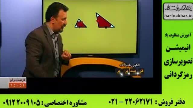 شاهکار ریاضی کنکور تجربی بااستاد بین المللی ریاضی ایران