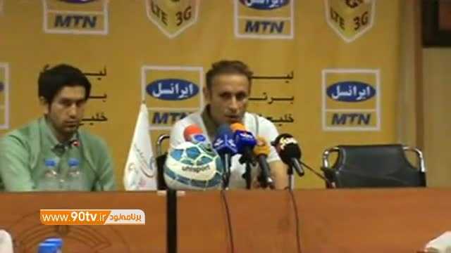 کنفرانس کامل گل محمدی پیش از بازی با پرسپولیس