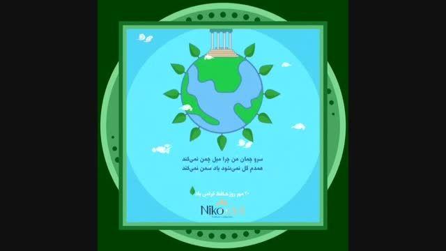 نیکودل- 20 مهر، روز بزرگداشت حافظ
