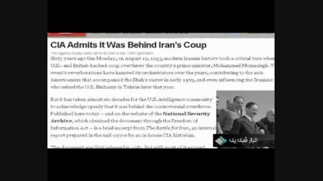 درباره کودتای 28 مرداد بیشتر بدانیم