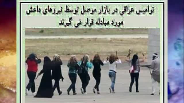 نوامیس عراقی در بازار موصل توسط داعش فروخته می شوند.