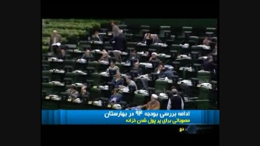 لایحه بودجه در مجلس
