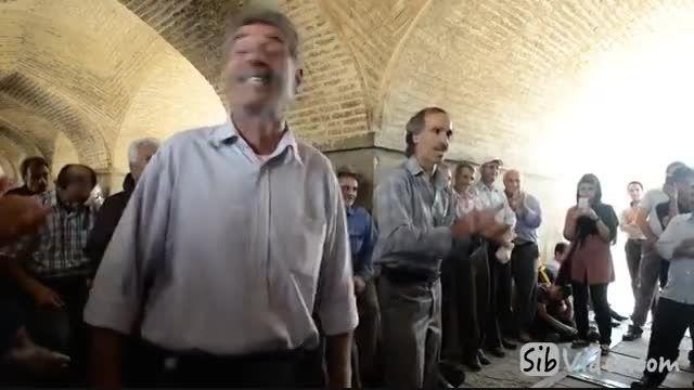 مردم اصفهان عادت دارند زیر پل خواجو بخوانند.