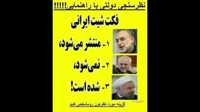 نظرسنجی فکت شیت ( گزاره برگ ) ایرانی