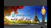 کلاس آنلاین زبان فرانسه  Cours de Français en ligne
