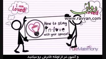 چطور به همسر خود عشق بورزیم؟