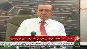توهین جدید اردوغان به کردها!