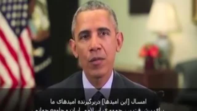 پیام نوروزی باراک اوباما :: Barak Obama